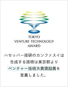 ベンチャー技術大賞