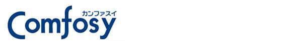カンファスイ(Comfosy)・えこる(Ecolle)のネット通販 l WEB注文は24時間受付