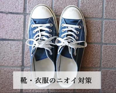 衣服・靴の臭い